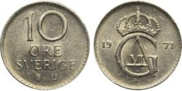10 эре 1971 Швеция