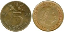 5 центов 1950 Нидерланды