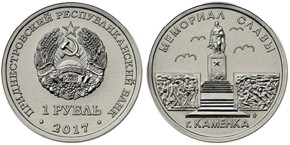 1 рубль 2017 Приднестровская Молдавская Республика — Мемориал Славы г. Каменка