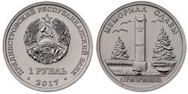 1 рубль 2017 Приднестровская Молдавская Республика — Мемориал Славы г. Григориополь