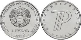 1 рубль 2015 Приднестровская Молдавская Республика — Графическое обозначение рубля ПМР