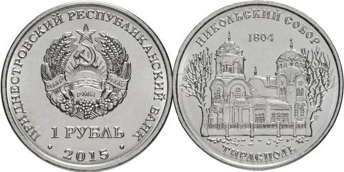 1 рубль 2015 Приднестровская Молдавская Республика — Никольский собор, Тирасполь