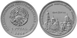 1 рубль 2014 Приднестровская Молдавская Республика — Свято-Вознесенский Ново-Нямецкий монастырь