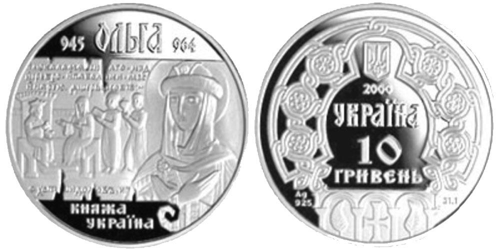 10 гривен 2000 Украина — Ольга — серебро