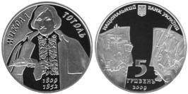5 гривен 2009 Украина — Николай Гоголь (Микола Гоголь) — серебро