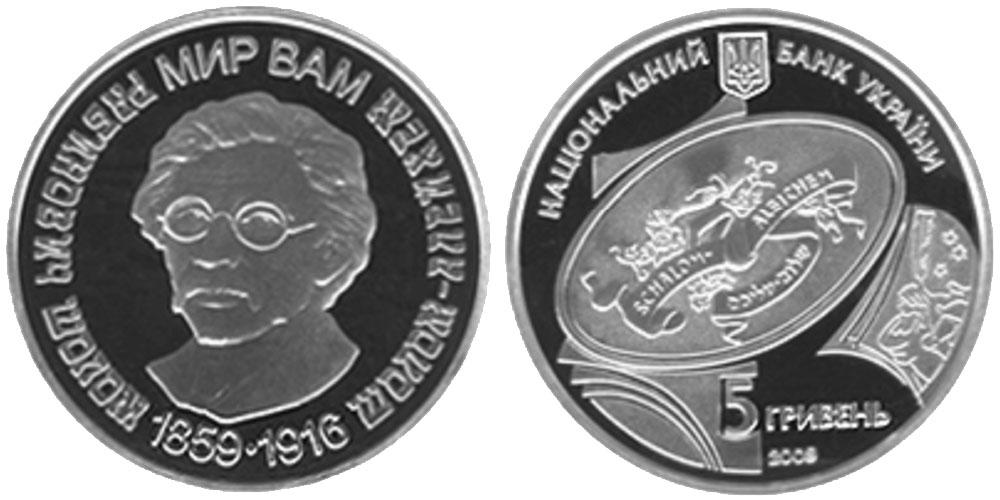 5 гривен 2009 Украина — Шолом-Алейхем — серебро