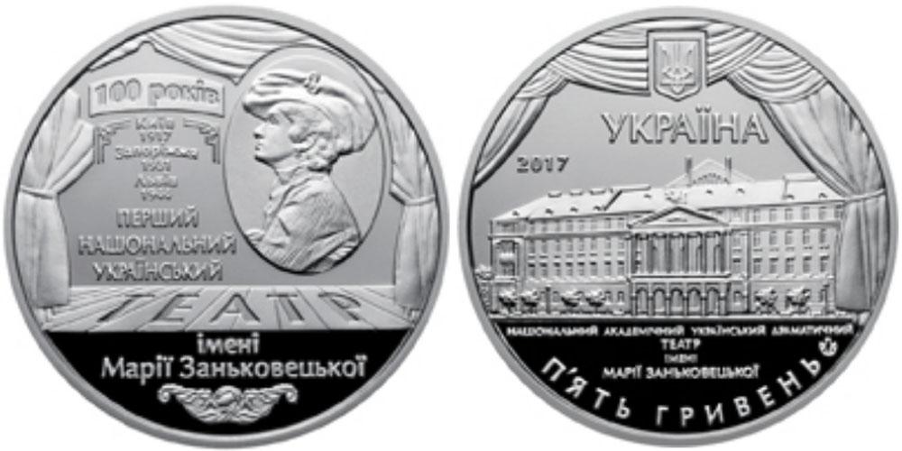 5 гривен 2017 Украина — 100 лет НАУД театру имени Марии Заньковецкой