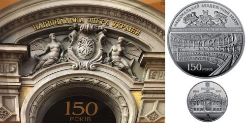 5 гривен 2017 Украина — 150 лет НА театру оперы и балета Украины им. Т.Г.Шевченка в буклете