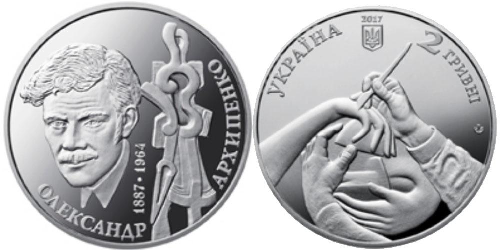2 гривны 2017 Украина — Александр Архипенко (Олександр Архипенко)