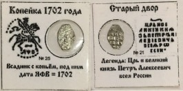 Копейка (чешуя) 1702 Царская Россия — Петр І — серебро
