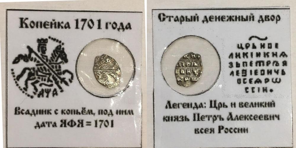 Копейка (чешуя) 1701 Царская Россия — Петр І — серебро №2