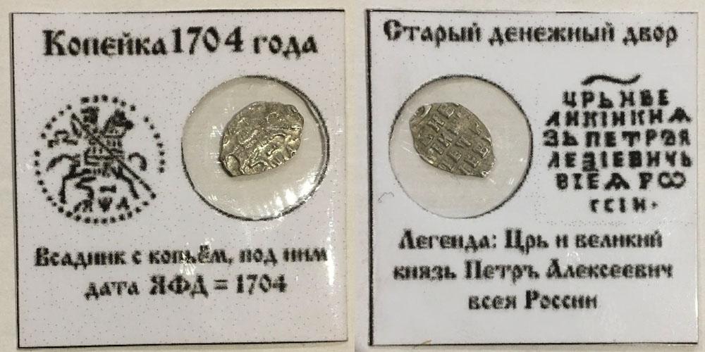 Копейка (чешуя) 1704 Царская Россия — Петр І — серебро №2