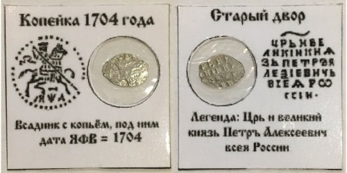 Копейка (чешуя) 1704 Царская Россия — Петр І — серебро №3