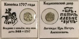 Копейка (чешуя) 1707 Царская Россия — Петр І — серебро №2