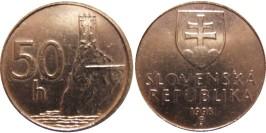 50 геллеров 1998 Словакия