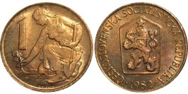 1 крона 1982 Чехословакии