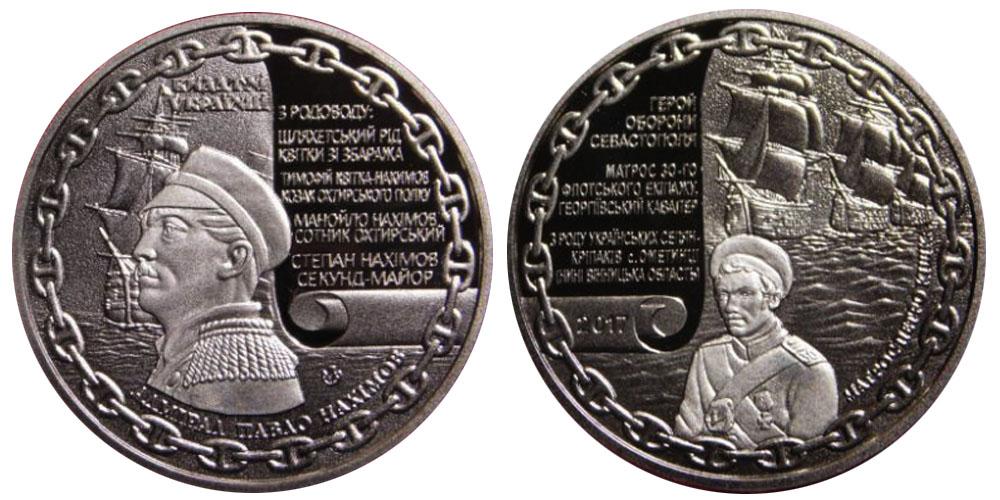 Монетовидный жетон 2017 Украина — Адмирал Павел Нахимов
