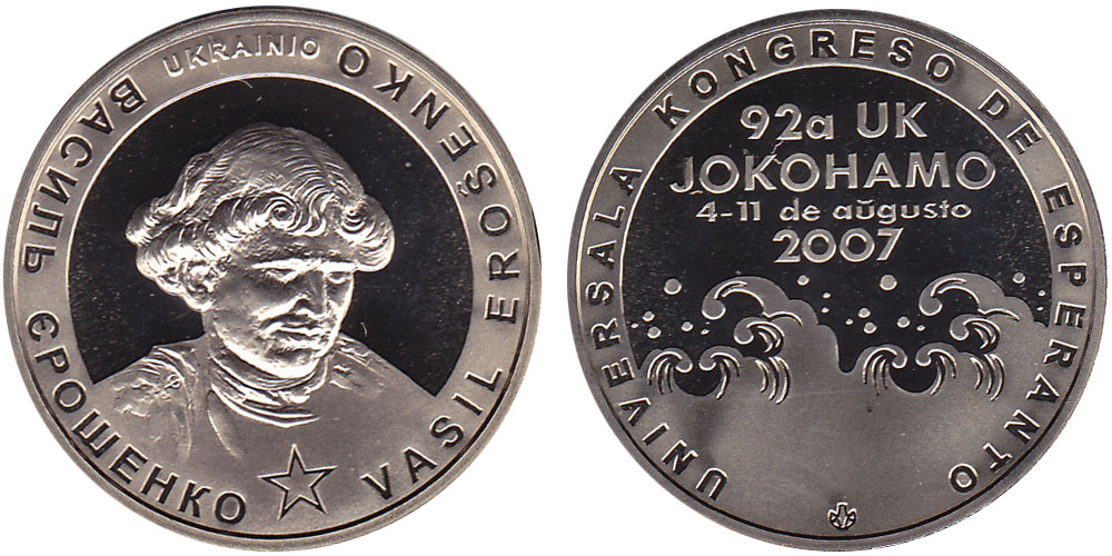 Монетовидный жетон 2007 Украина — Василий Ерошенко (Василь Єрошенко)
