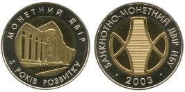 Монетовидный жетон НБУ 2003 Украина — Монетный двор — 5 лет развития (Монетний двір — 5 років розвитку)
