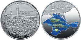 5 гривен 2017 Украина — 100-летие первого Курултая крымскотатарского народа