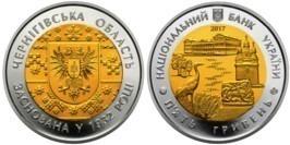 5 гривен 2017 Украина — 85 лет Черниговской области (85 років Чернігівській області)