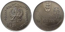 10 злотых 1972 Польша — 50 лет порту в Гдыне