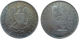 10 злотых 1970 Польша — 25 лет с момента восстановления исторических границ Польши