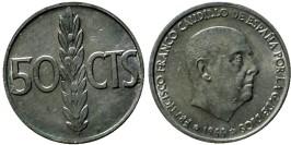 50 сентимо 1966 Испания — 67 внутри звезды