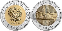 5 злотых 2016 Польша — Открой для себя Польшу — Мельница священника UNC