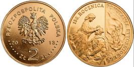 2 злотых 2013 Польша — 150 лет Январскому восстанию