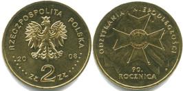 2 злотых 2008 Польша — 90 лет независимости Польши