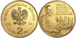 2 злотых 2003 Польша — 150 лет нефтяной и газовой промышленности