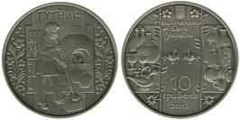 10 гривен 2012 Украина — Стеклодув (Гутник) — серебро