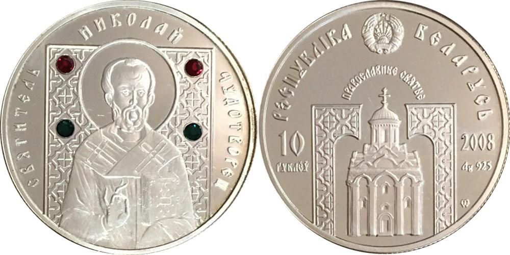 Серебряная монета 10 рублей николай чудтворец 2008 г стоимость 1 рубль 1990