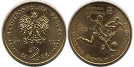 2 злотых 2002 Польша — Чемпионат мира по футболу 2002, Корея/Япония
