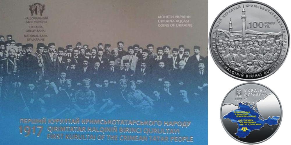 5 гривен 2017 Украина — 100-летие первого Курултая крымскотатарского народа в буклете
