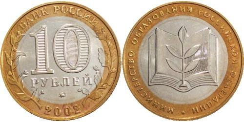 10 рублей 2002 Россия — Министерство Образования Российской Федерации — ММД