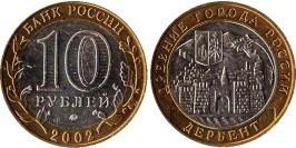 10 рублей 2002 Россия —  Древние города России — Дербент — ММД