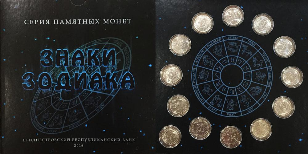Набор монет 2016 — Приднестровская Молдавская Республика — Знаки зодиака