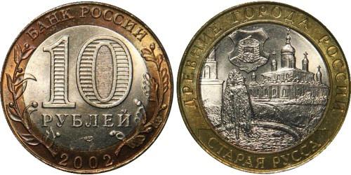 10 рублей 2002 Россия —  Древние города России — Старая Русса  — СПМД