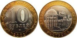 10 рублей 2002 Россия —  Древние города России — Кострома  — СПМД