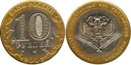 10 рублей 2002 Россия — МИД — Министерство инностранных дел Российской Федерации  — СПМД