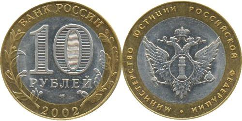 10 рублей 2002 Россия — Министерство юстиции Российской Федерации  — СПМД