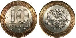 10 рублей 2002 Россия — Министерство экономического развития и торговли Российской Федерации  — СПМД