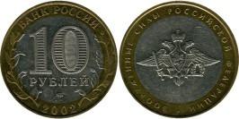 10 рублей 2002 Россия — ВС — Вооруженные силы Российской Федерации — ММД