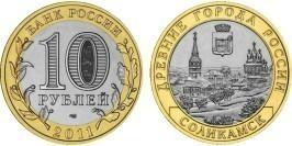 10 рублей 2011 Россия — Древние города России — Соликамск — СПМД
