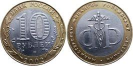 10 рублей 2002 Россия — Министерство финансов Российской Федерации — СПМД