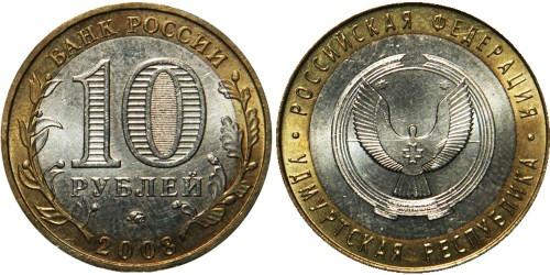 10 рублей 2008 Россия — Российская Федерация — Удмуртская Республика — ММД