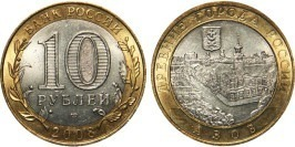 10 рублей 2008 Россия — Древние города России — Азов — СПМД