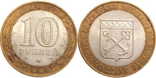 10 рублей 2005 Россия — Российская Федерация — Ленинградская область — СПМД